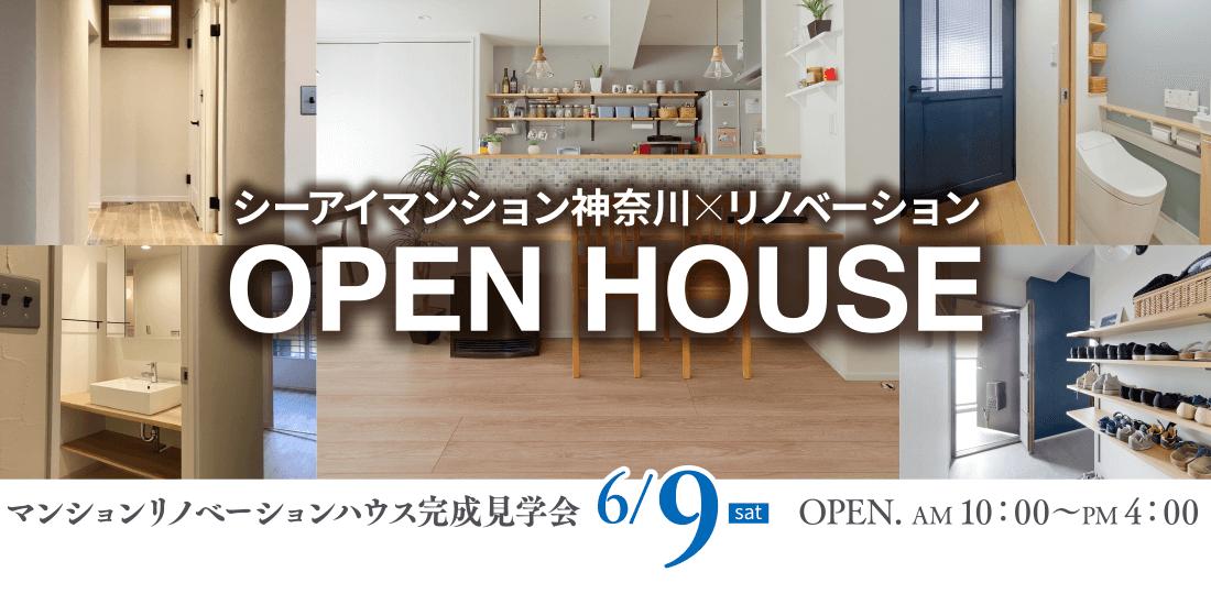 マンションリノベーションハウス完成見学会6月9日(土)『シーアイマンション神奈川』