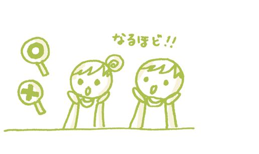"""マンションリフォームで""""できる事"""" """"できない事"""""""