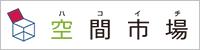 仲介手数料無料の中古マンション購入は横浜・ハコイチ空間市場へ
