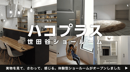世田谷のリノベーションショールーム